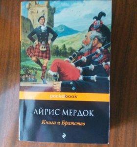 Книга и братство до 20 октября за 60р
