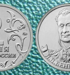 Монеты 2 рубля