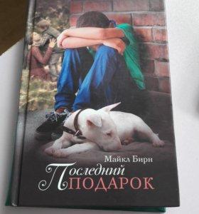 "Книга Майкла Бирнса "" Последний подарок """