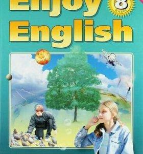 Учебник английского 8 класс