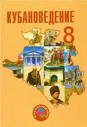 Учебник Кубановедения 8 класс