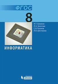 Учебник информатики 8 класс