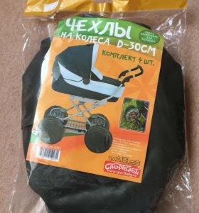 Новые чехлы на колёса коляски