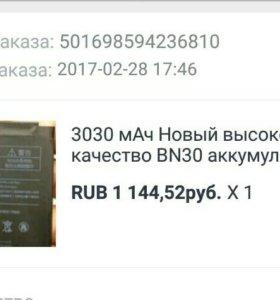 BN30 аккумулятор для Xiaomi Redmi 4А .