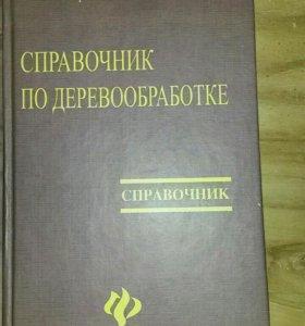 Справочник по деревообработке