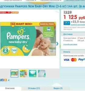 Подгузники Pampers New Baby-Dry Mini (3-6 кг) 144