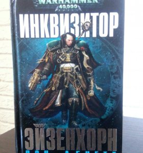 "Книга ""Инквизитор Эйзенхорн"" Warhammer 40000"