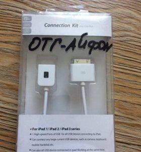 Конект для подключения USB устройств  к Айпаду