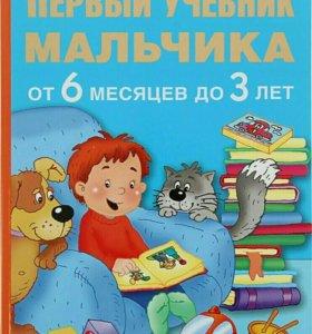 Первый учебник мальчика от 6 месяцев