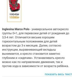 Автокресло Inglesina Marco Polo