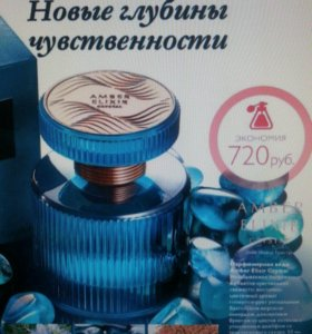 Парфюмерная вода 50мл