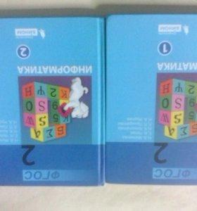 Учебники по информатике за 2 класс (1,2часть)