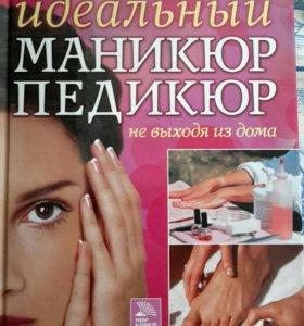 Книги Идеальный маникюр и педикюр