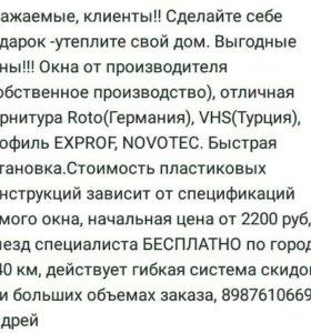 ОКНА, БАЛКОН, ЛОДЖИЯ