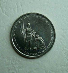 Монета 5 рублей