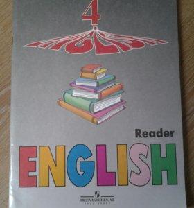 Книга для чтения к учебнику английского языка