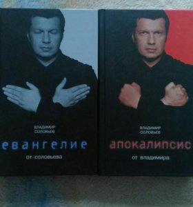 Книги соловьева