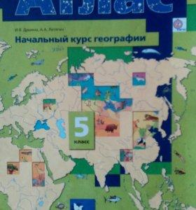 Атласы по географии и истории 5