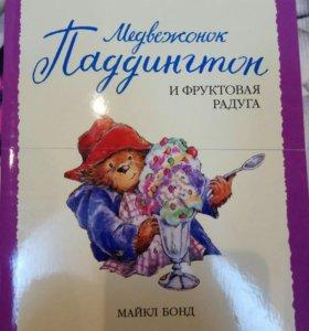"""Книга """"медвежонок Паддингтон""""."""