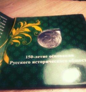 Монета русского исторического оьщества 1866год
