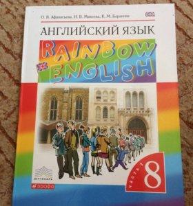 """Учебник по английскому языку """"Rainbow English""""1 ч"""