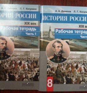 Рабочие тетради по истории россии 8класс