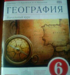 Тетрадь по географии