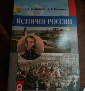 История россии 8класс