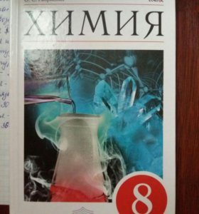Химия 8класс