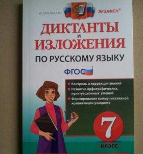 Русский 7 класс (новый)