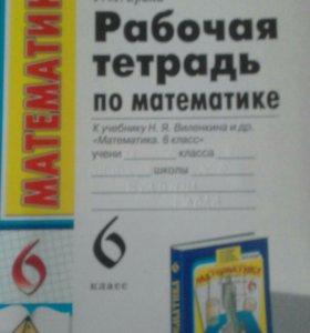 Рабочая тетрадь по математике.