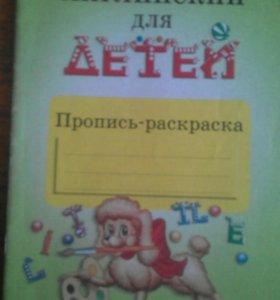 Английский для детей, пропись-раскраска