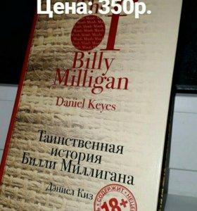 """Дэниел Киз """"Таинственная история Билли Миллигана"""""""