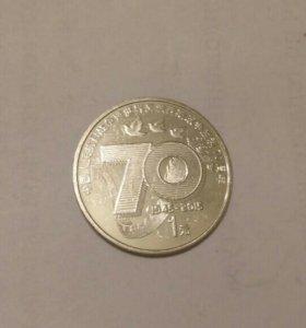 Китай 1 Юань 70 лет победы