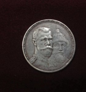 "Монета 1913г. ""300-лет Дома Романовых"" серебро"