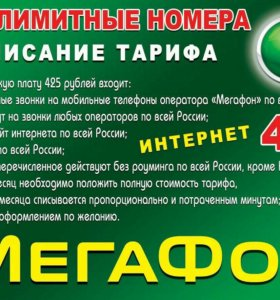 "Безлимитный тариф от ""Мегафон"""