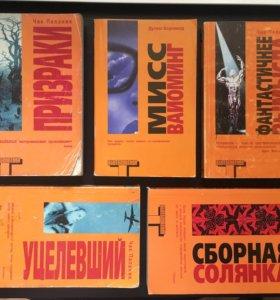 5 книжек