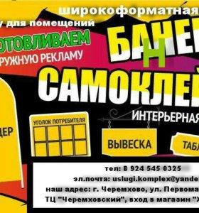 Рекламные баннера, наклейки, визитки и др.