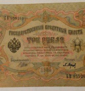 3 рубля 1905 Николай ll