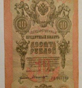 10 рублей 1909 Николай ll