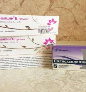 Клиндацин и полиоксидоний