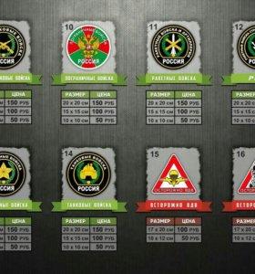 Наклецки военных ведомств (погранвойска, вдв и др)