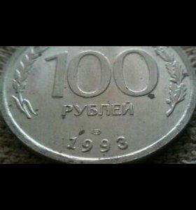 Монета 100 рублей 1993 г.ЛМД.Россия