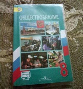 Учебники.8 класс