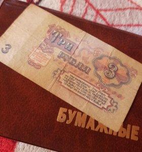 Купюра три рубля, 1961 года