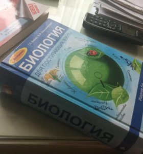 ЕГЭ по биологии