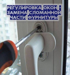 Ремонт регулировка окон