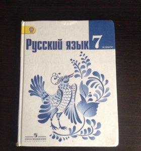 Русский язык, 7 класс.