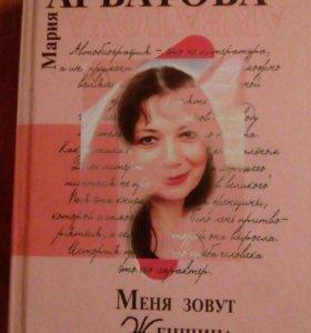 Книга М.Арбатовой