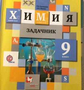 Задачник к учебнику по химии за 9 класс